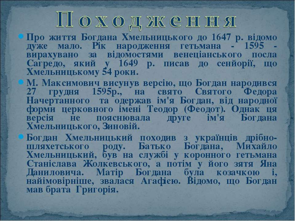 Про життя Богдана Хмельницького до 1647 р. відомо дуже мало. Рік народження г...