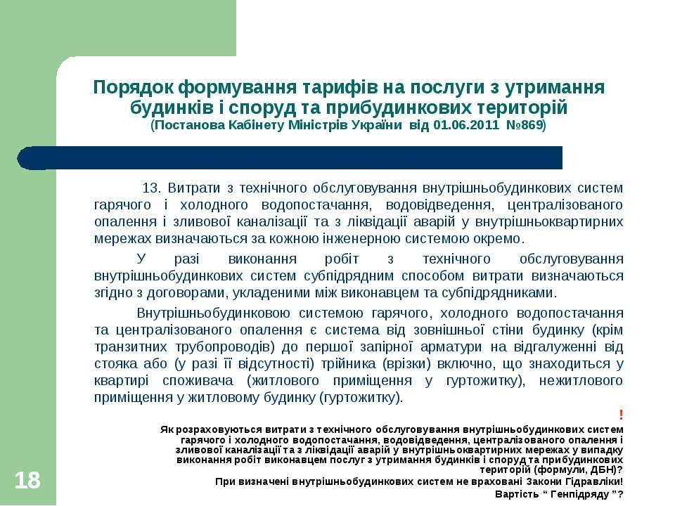 Порядок формування тарифів на послуги з утримання будинків і споруд та прибуд...