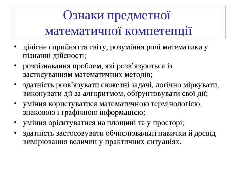 Ознаки предметної математичної компетенції цілісне сприйняття світу, розумінн...