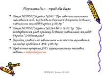 """Нормативно - правова база Наказ МОНМС України № 943 """" Про зовнішнє незалежне ..."""