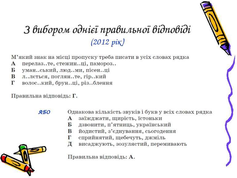 З вибором однієї правильної відповіді (2012 рік) АБО