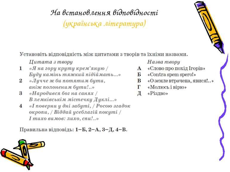 На встановлення відповідності (українська література)