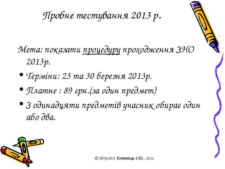 Пробне тестування 2013 р. Мета: показати процедуру проходження ЗНО 2013р. Тер...