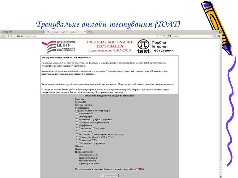 Тренувальне онлайн-тестування (ТОЛТ)
