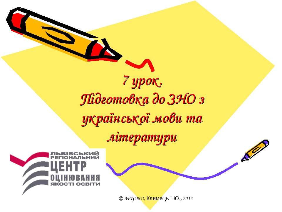 7 урок. Підготовка до ЗНО з української мови та літератури © ЛРЦОЯО, Климець ...