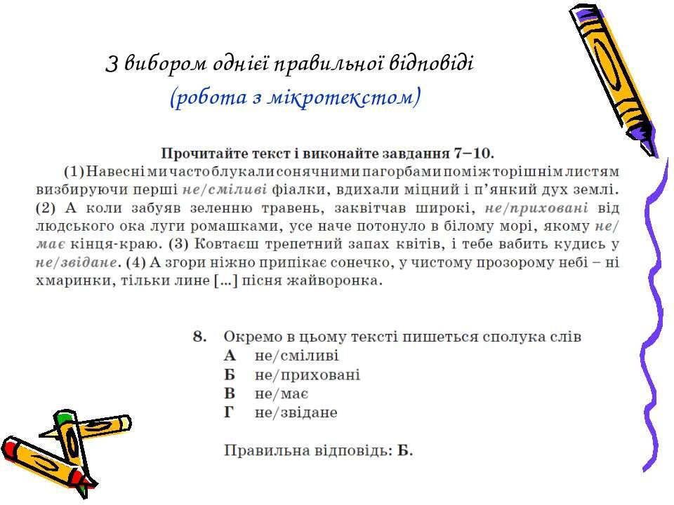 З вибором однієї правильної відповіді (робота з мікротекстом)