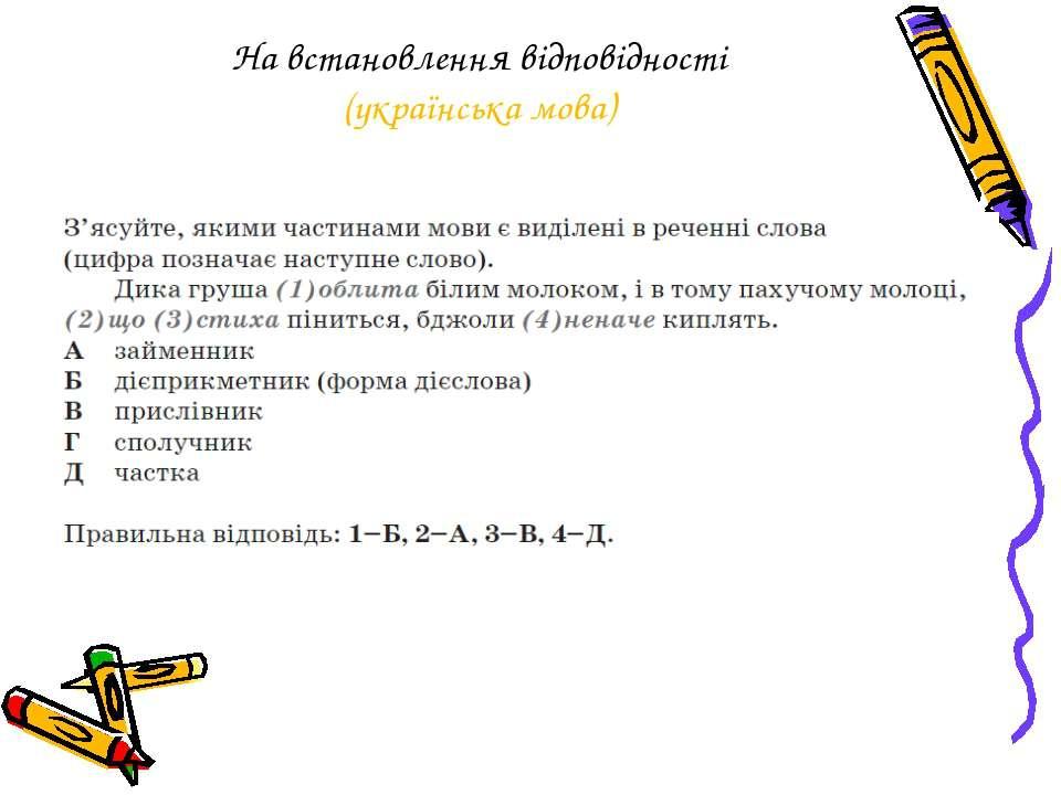 На встановлення відповідності (українська мова)
