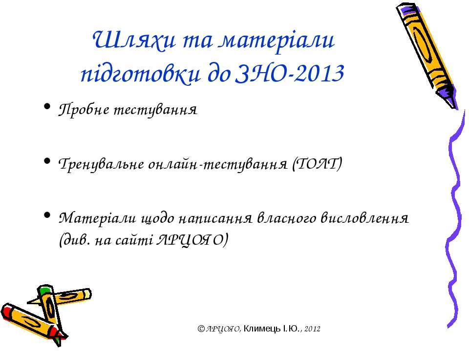 Шляхи та матеріали підготовки до ЗНО-2013 Пробне тестування Тренувальне онлай...