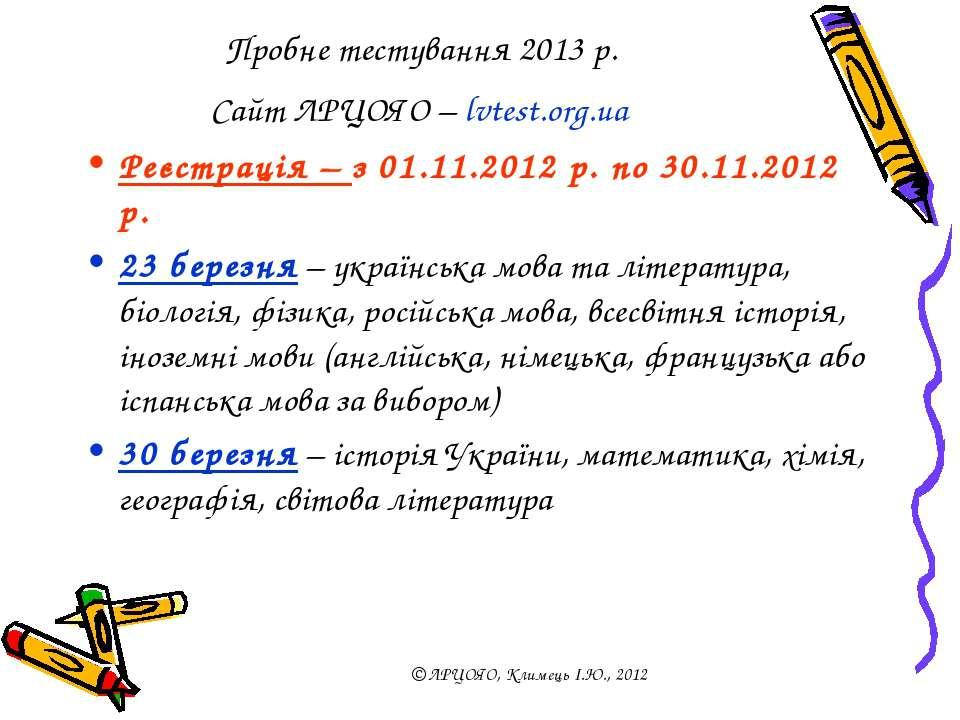 Пробне тестування 2013 р. Сайт ЛРЦОЯО – lvtest.org.ua Реєстрація – з 01.11.20...