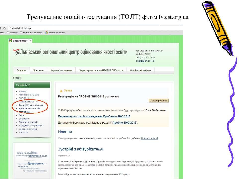 Тренувальне онлайн-тестування (ТОЛТ) фільм lvtest.org.ua