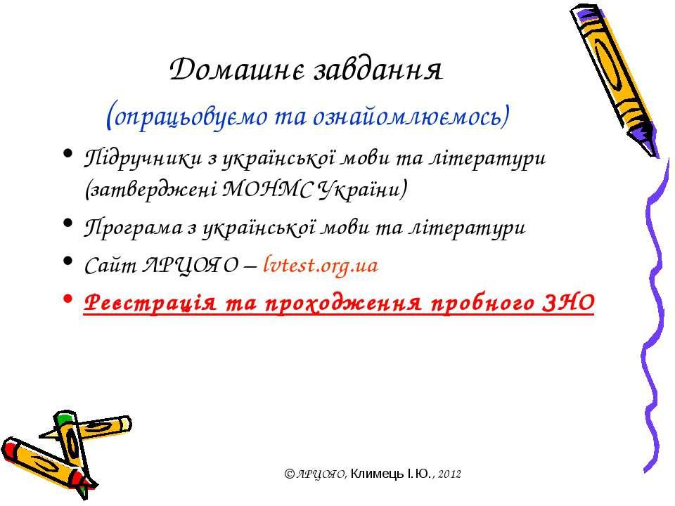Домашнє завдання (опрацьовуємо та ознайомлюємось) Підручники з української мо...