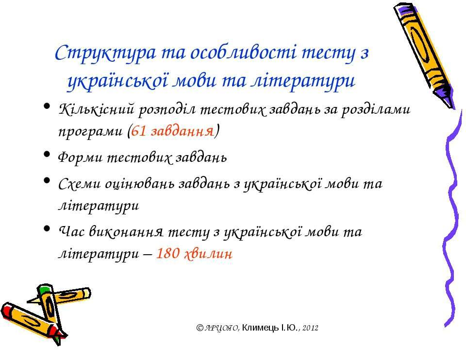 Структура та особливості тесту з української мови та літератури Кількісний ро...