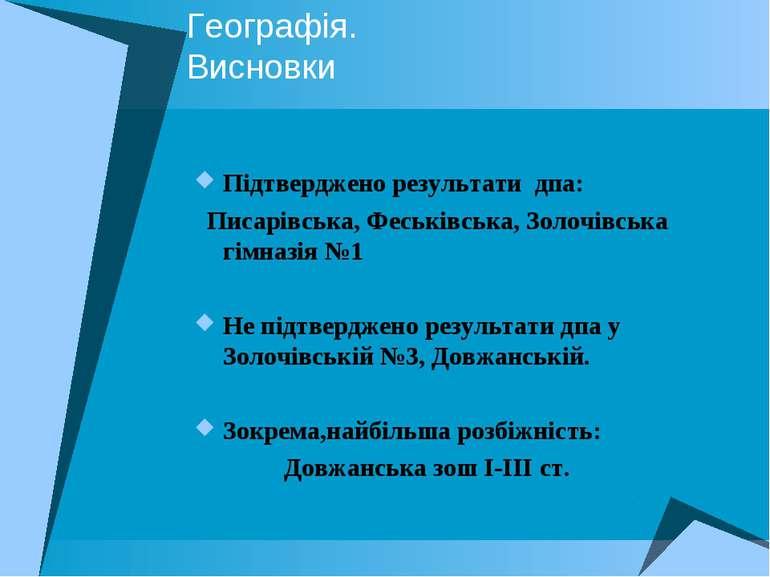 Географія. Висновки Підтверджено результати дпа: Писарівська, Феськівська, Зо...