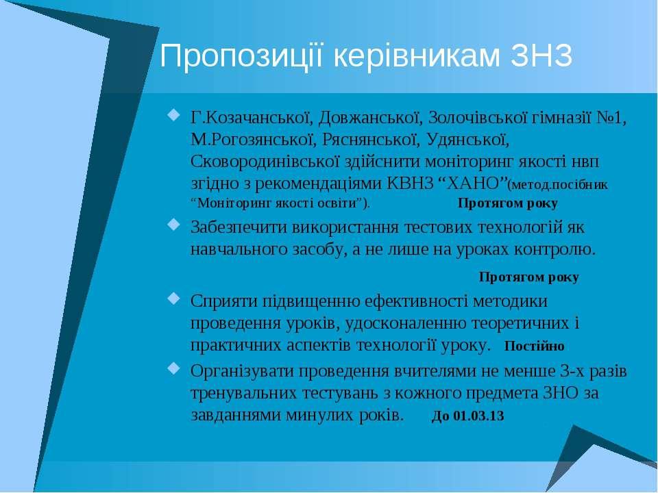 Пропозиції керівникам ЗНЗ Г.Козачанської, Довжанської, Золочівської гімназії ...