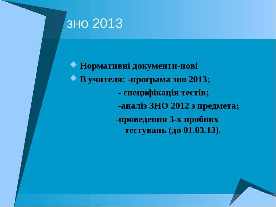 зно 2013 Нормативні документи-нові В учителя: -програма зно 2013; - специфіка...