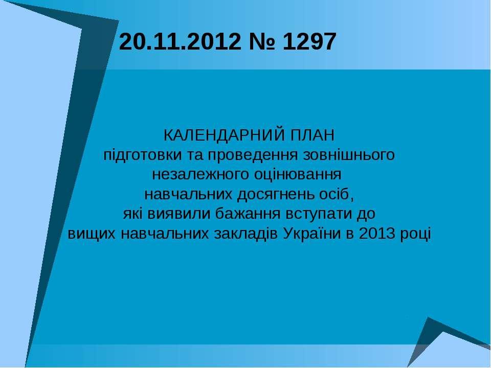 20.11.2012 № 1297 КАЛЕНДАРНИЙ ПЛАН підготовки та проведення зовнішнього незал...