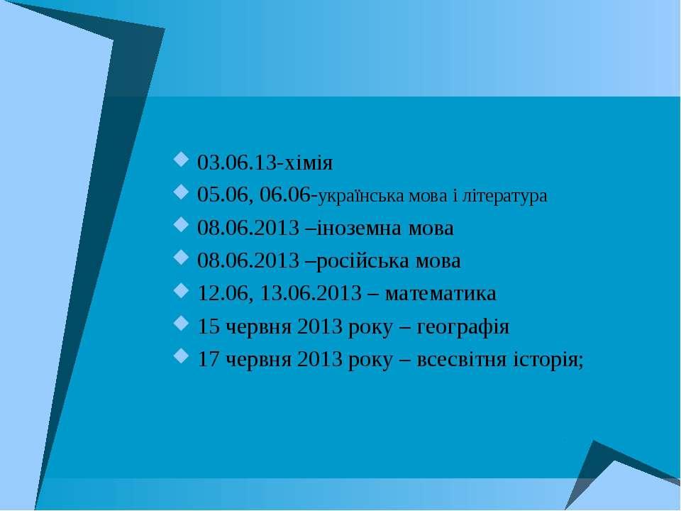03.06.13-хімія 05.06, 06.06-українська мова і література 08.06.2013 –іноземна...