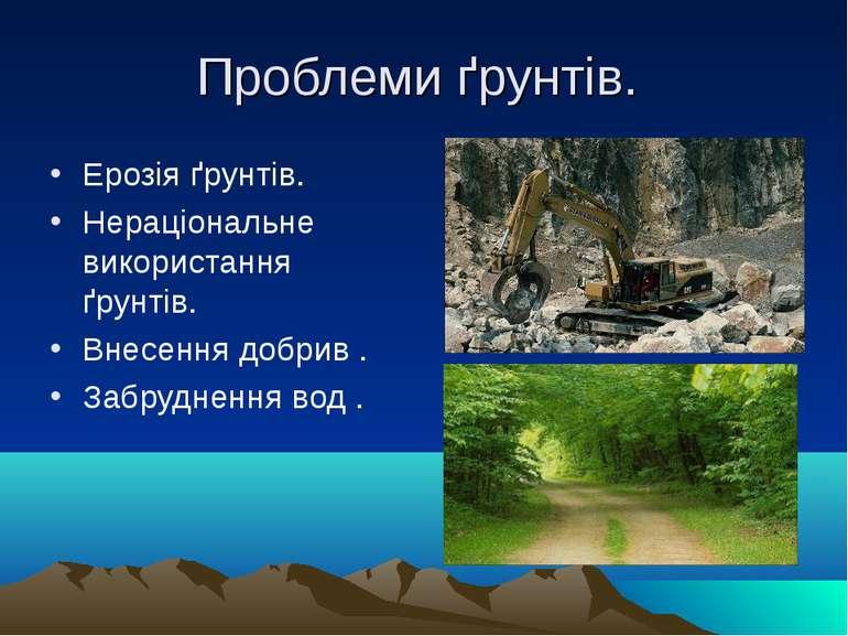 Проблеми ґрунтів. Ерозія ґрунтів. Нераціональне використання ґрунтів. Внесенн...