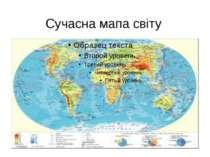Сучасна мапа світу