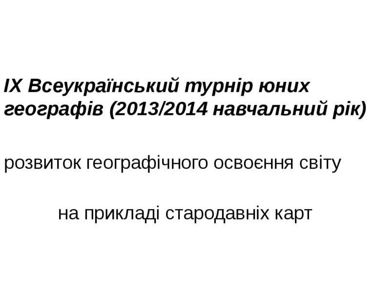 ІХ Всеукраїнський турнір юних географів (2013/2014 навчальний рік) розвиток г...