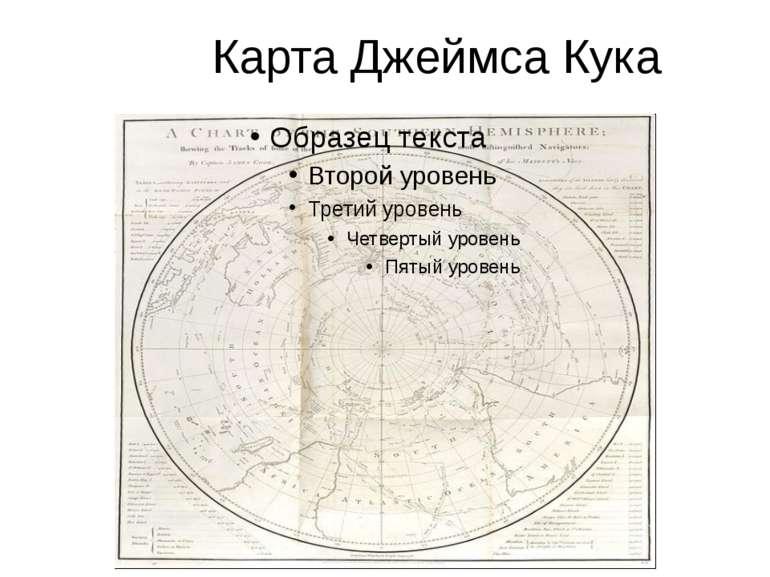 Карта Джеймса Кука