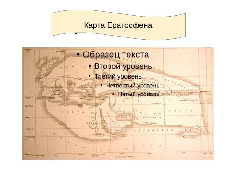 Карта Ератосфена Карта Ератосфена