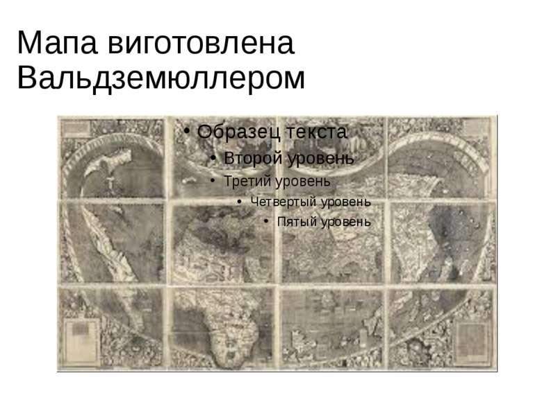 Мапа виготовлена Вальдземюллером