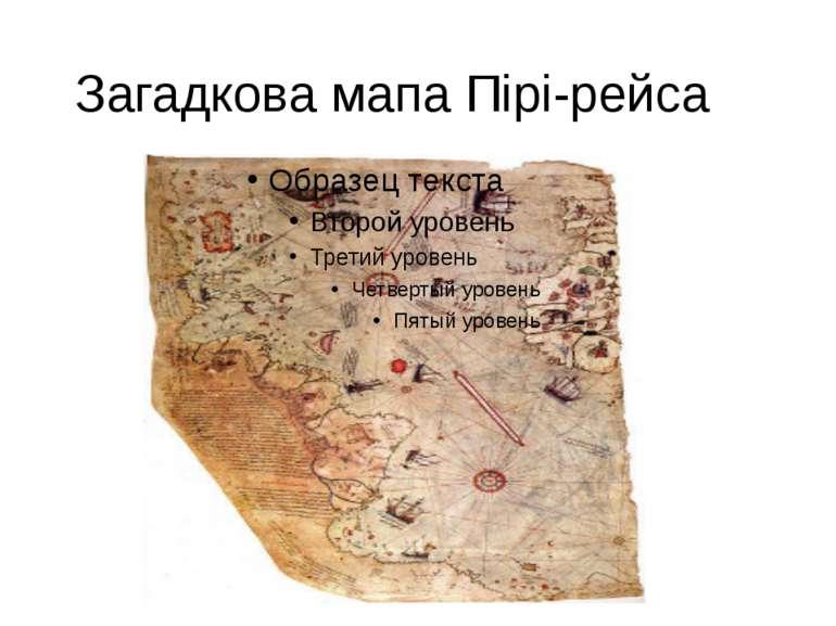 Загадкова мапа Пірі-рейса