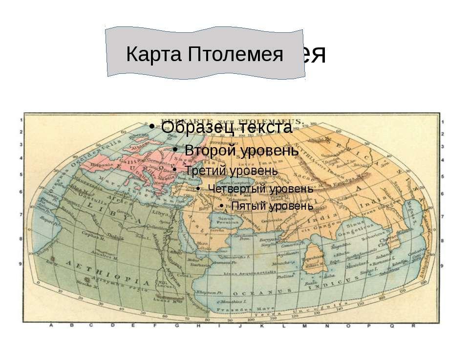 Карта Птолемея Карта Птолемея