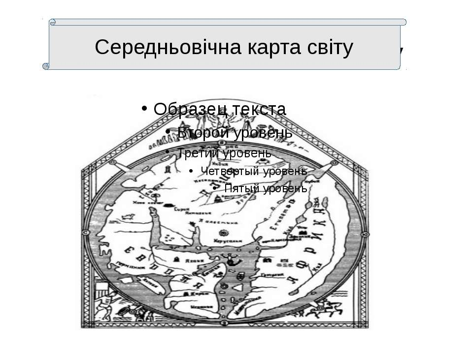 Середньовічна карта світу Середньовічна карта світу