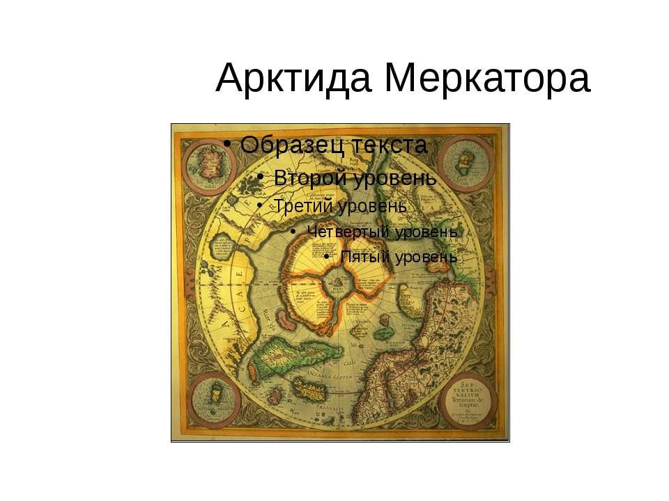 Арктида Меркатора