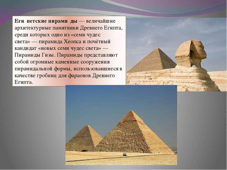 Еги петские пирами ды— величайшие архитектурныепамятникиДревнего Египта, с...