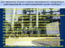 здійснити комплексну сертифікацію нафтогазових об'єктів; розробити заходи щод...