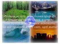 Людина не Бог, а частинка природи І більше від неї не блага, а шкоди. Нам тре...