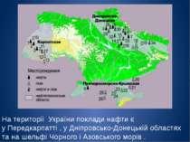 На території Українипоклади нафти є уПередкарпатті , уДніпровсько-Донецьк...
