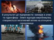 В результаті дії підприємств і викидів в атмо- та гідросферу Землі відходів в...