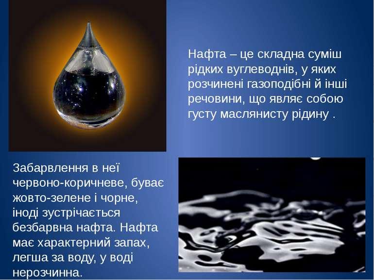Нафта – це складна суміш рідких вуглеводнів, у яких розчинені газоподібні й і...