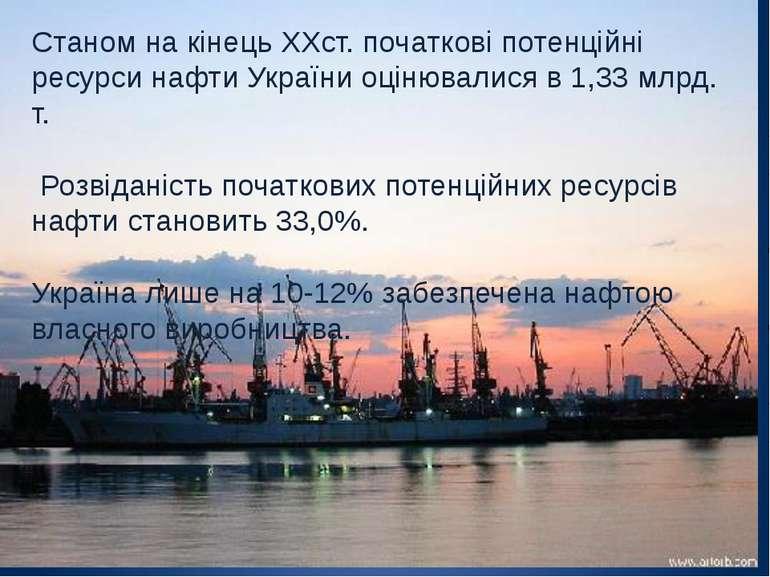 Станом на кінецьХХст. початкові потенційні ресурси нафти України оцінювалися...