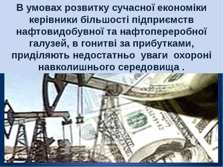 В умовах розвитку сучасної економіки керівники більшості підприємств нафтовид...
