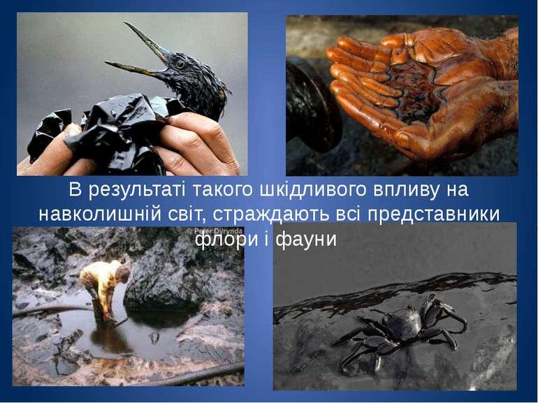 В результаті такого шкідливого впливу на навколишній світ, страждають всі пре...