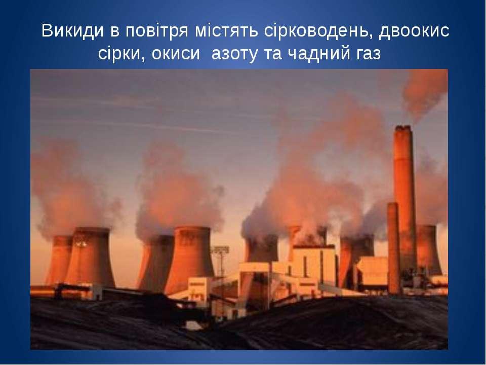 Викиди в повітря містять сірководень, двоокис сірки, окиси азоту та чадний газ