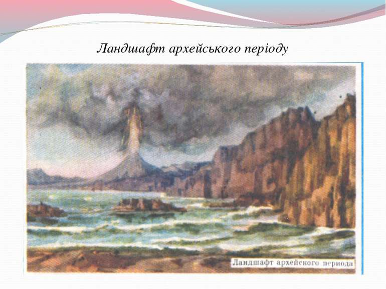 Ландшафт архейського періоду