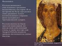 Икона Спас Нерукотворный. Андрей Рублёв. XIV—XV вв.