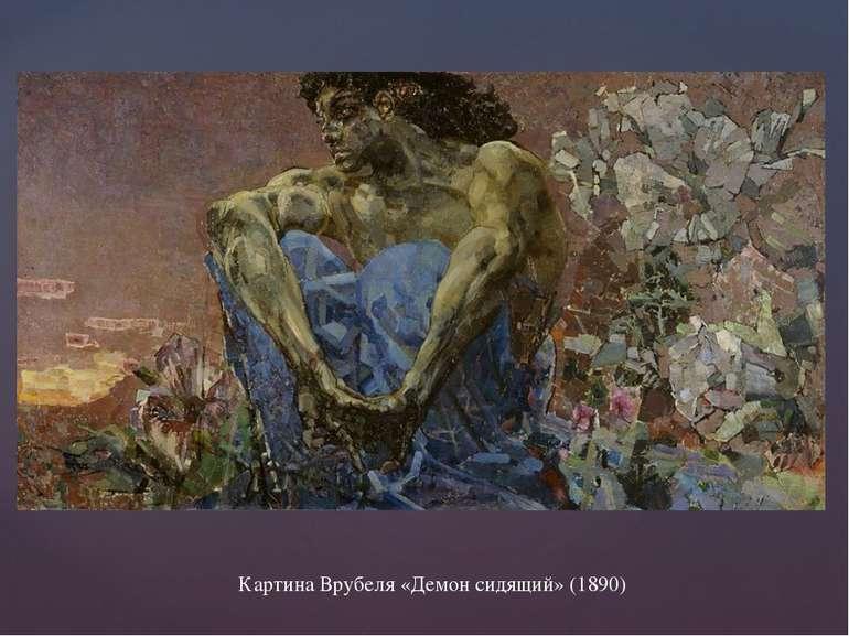 Картина Врубеля «Демон сидящий» (1890)