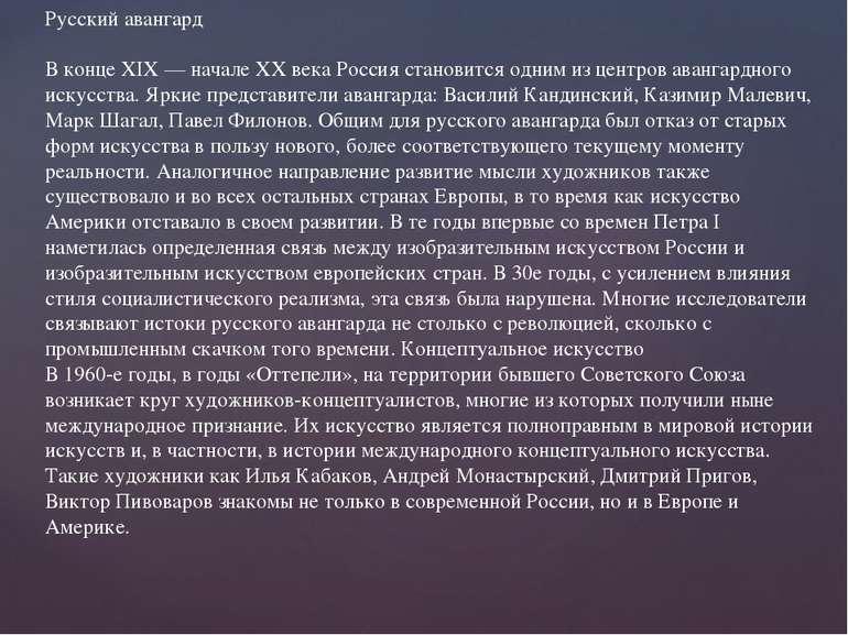 Русский авангард В конце XIX — начале XX века Россия становится одним из цент...