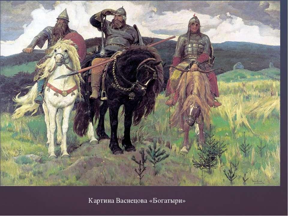 Картина Васнецова «Богатыри»