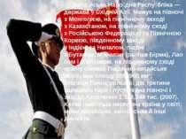 Кита йська Наро дна Респу бліка— держава уСхідній Азії. Межує на півночі з...