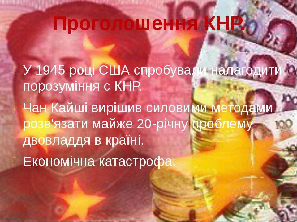 Проголошення КНР. У 1945 році США спробували налагодити порозуміння с КНР. Ча...