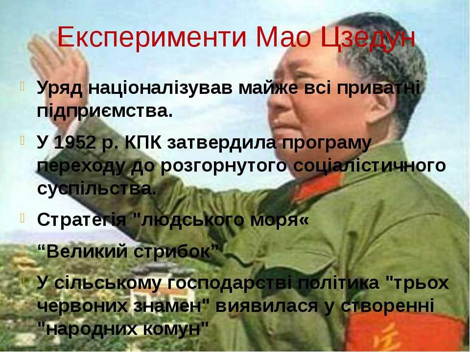 Експерименти Мао Цзедун Уряд націоналізував майже всі приватні підприємства. ...