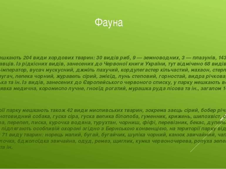 Кордулегастер кільчастий Норка європейська Ропуха зелена Канюк звичайний